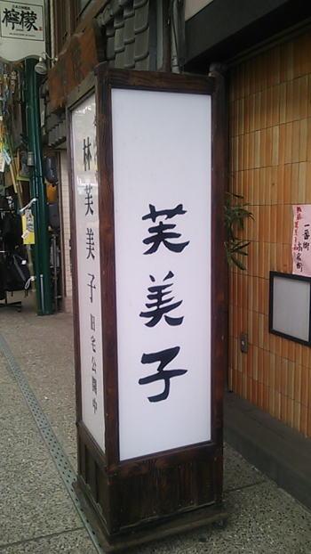 20120715hayashifumikokissa2.jpg