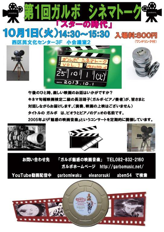 cinematalk1.jpg
