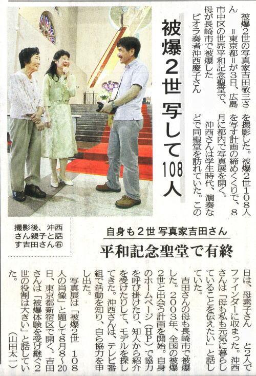 hibaku2sei20120704-2.jpg