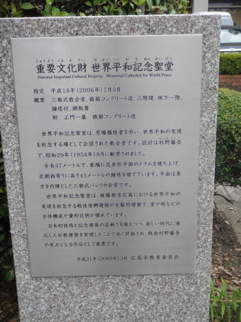 sekaiheiwakinenseidou201206241-2.jpg