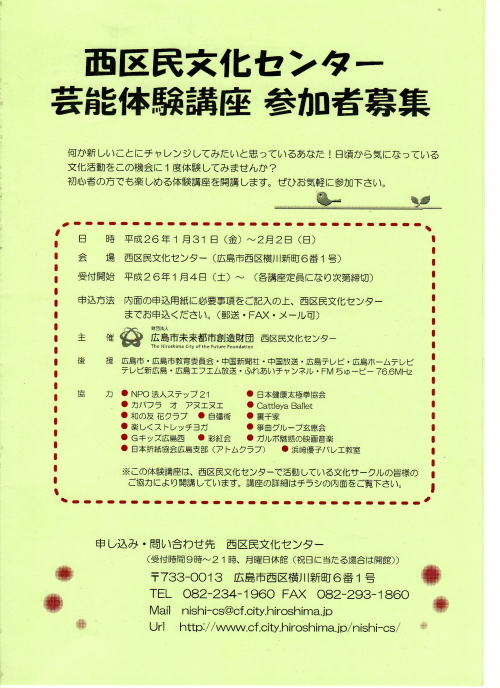 2014nishiku.jpg