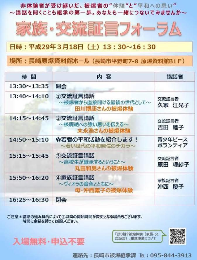 20170318nagasakiforum.jpg
