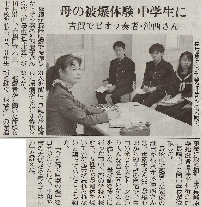 読売新聞20181102.jpg