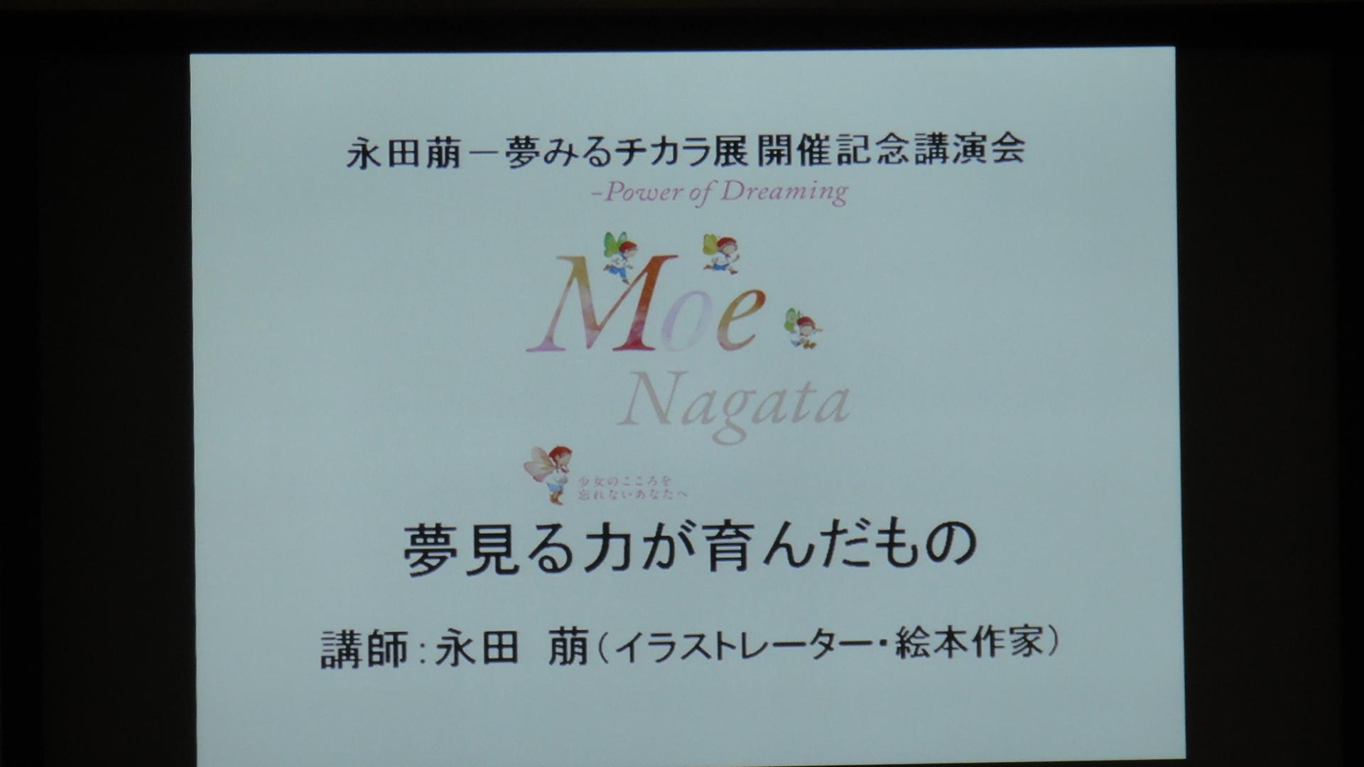 nagatamoemuseum201212078.JPG